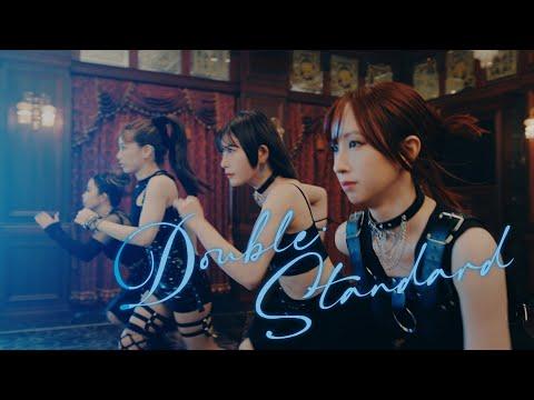 フィロソフィーのダンス「ダブル・スタンダード」MV