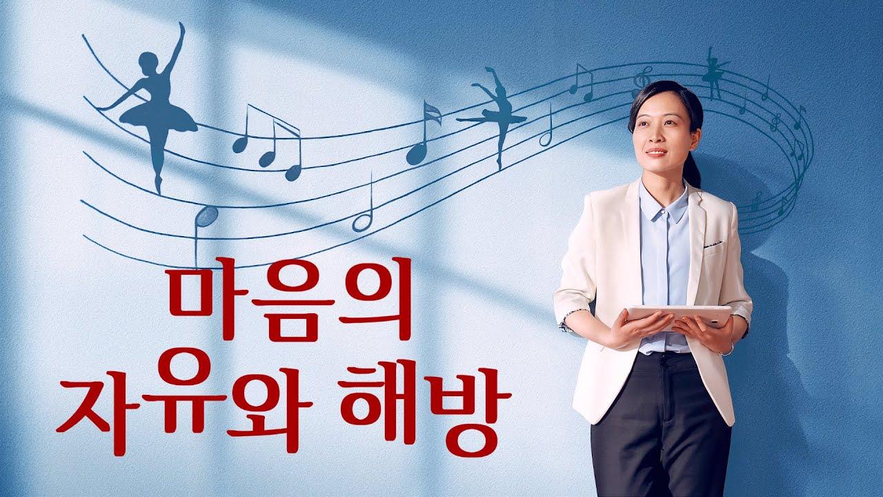 교회생활간증 동영상 <마음의 자유와 해방>