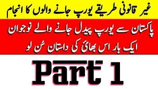 What is illegal illegally Going to Italy, Via Sudan, Libya, Mexico Part 1 / Urdu and Hindi