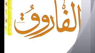الشيخ عدنان المحمد عن عدل سيدنا عمر