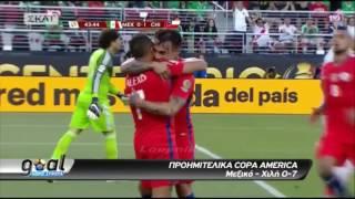 Copa America προημιτελικά {17/6/2016}