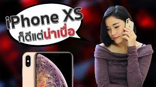 ใช้ Android มาหลายปี ขอลองรีวิว iPhone XS หน่อยซิว่าเป็นไง