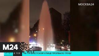 Смотреть видео Из-за прорыва трубы в центре Москвы забил фонтан - Москва 24 онлайн