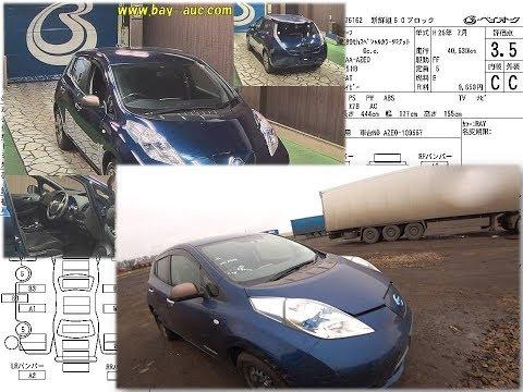 Покупка автомобиля с аукциона Японии. Часть 4. Встречаем автовоз, получаем Ниссан лиф AZE0