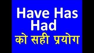 Have, Has, Had को सही प्रयोग | Learn English Grammar Tense in Nepali - Use of Have, Has, Had |P-VIII