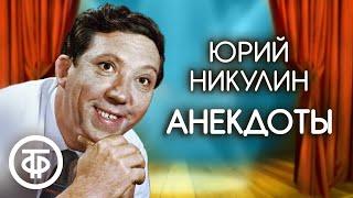 Анекдоты Юрия Никулина. Сборник