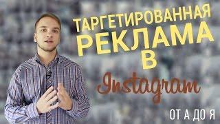 видео Как использовать Instagram для продвижения бизнеса