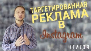Таргетированная реклама в Инстаграм от А до Я. Пошаговая настройка(, 2015-10-12T09:26:17.000Z)