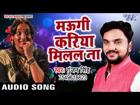 Superhit लोकगीत 2017 - मउगी करिया मिलल ना - Gunjan Singh - Maugi Kariya Milal Na - Bhojpuri Hit Song