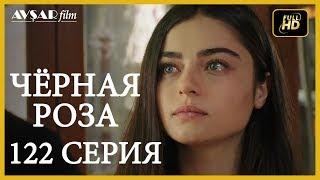 Чёрная роза 122 серия (Русский субтитр)