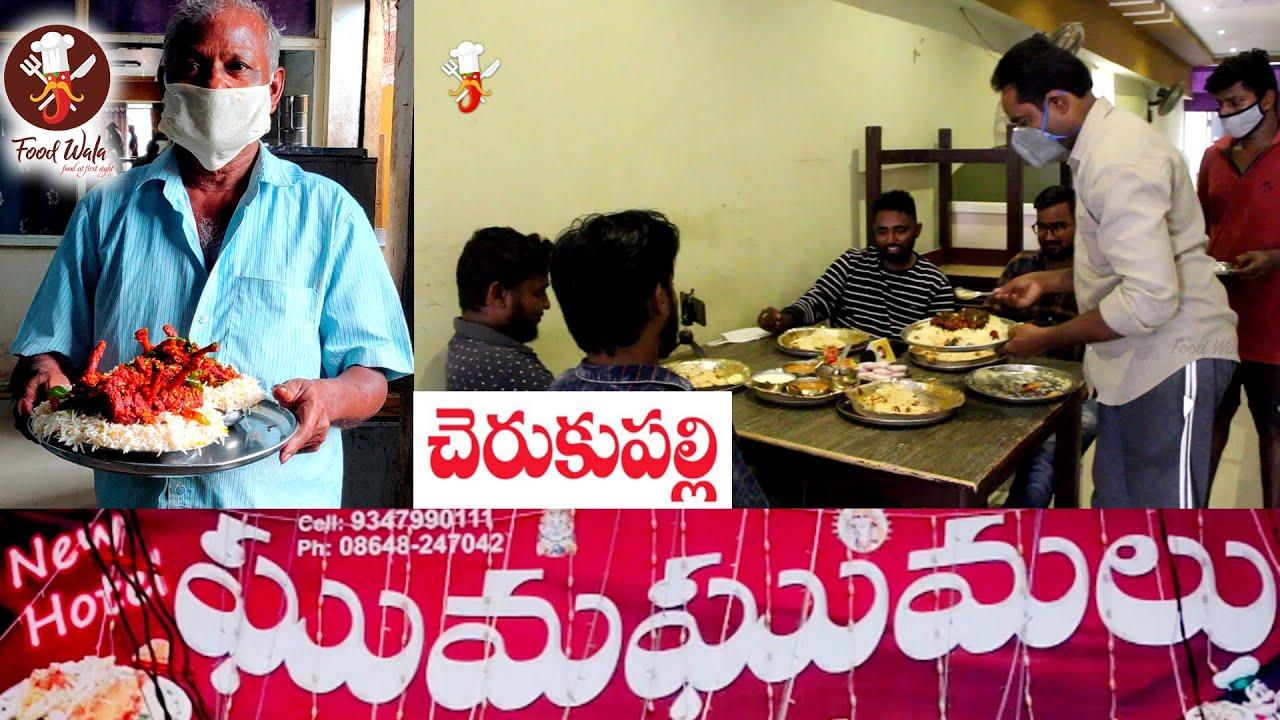 Guma Gumalu Hotel Cherukupalli - Food Wala