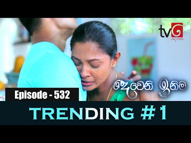Deweni Inima | Episode 532 20th February 2019