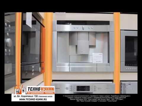 ТехноКухни - встраиваемая техника в Челябинске