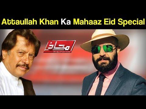 Mahaaz with Wajahat Saeed Khan - Attaullah Khan Ka Mahaaz Eid Special - 16 June 2018 | Dunya News