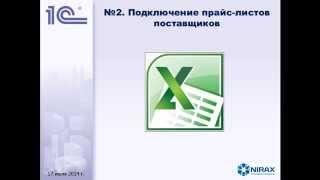 №2. Подключение прайс-листов поставщиков(Записаться на бесплатный курс - http://nirax.ru/lp/?utm_source=youtube&utm_medium=cpc&utm_campaign=urok2 ПП