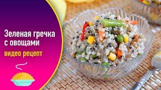 Зелёная гречка с овощами — видео рецепт. Вкусное и постное блюдо из зеленой гречки.