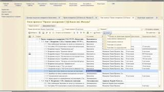 1С-КПД: Управление проектами в 1С Документооборот