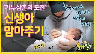 [거누삼촌의 육아일기]신생아 맘마주기 도전!(feat.…