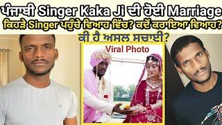 Real Truth Of Kaka Ji Punjabi Singer Marriage Viral Photo | Kaka Ji Punjabi Singer Viah Viral Photo