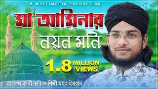 Video মা আমিনার নয়ন মনি ।। শিল্পী এম. ডি  ইমরান bangla gojol by MD imran 2018 best of md imran download MP3, 3GP, MP4, WEBM, AVI, FLV November 2018