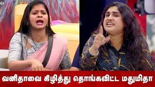 தாலி இல்லாம சுத்துற ! - வனிதாவை கிழித்த மதுமிதா ! - Bigg Boss 3 Tamil - 2nd July Promo 1 | Vijay Tv