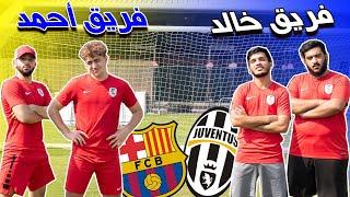 فريق خالد ضد فريق أحمد !! - يوفينتوس ضد برشلونة / رونالدو ضد ميسي 😱🔥