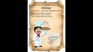 видео Кулинария - это искусство