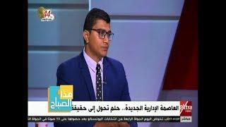 هذا الصباح | أحمد علي يشرح كيف يمكن اجتذاب عدد أكبر من الاستثمارات في مصر
