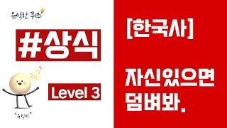 #83 [일반상식][한국사]유익한 퀴즈, 상식퀴즈, 레…
