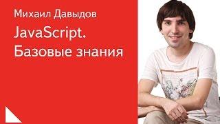 002. JavaScript.  Базовые знания -  Михаил Давыдов
