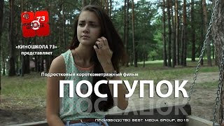 Подростковый короткометражный фильм