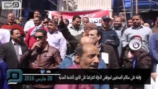 مصر العربية | وقفة على سلالم الصحفيين لموظفى الدولة اعتراضا على قانون الخدمة المدنية