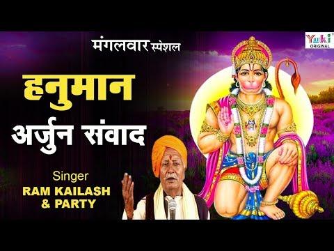 Hanuman Arjun Samwad : हनुमान - अर्जुन संवाद : Bhojpuri Birha : Ram Kailash Yadav : HanumanVandana