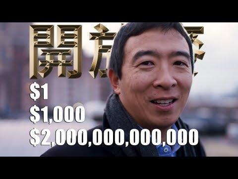「開放麥」第四期:一美元;一千美元;兩兆美元;華裔總統參選人楊安澤和他的主張