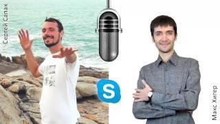 Лучшие советы по старту инфобизнеса от Макса Хигера, владельца сервиса email рассылок SmartResponder