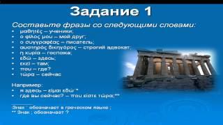 греческий язык: ГЛАГОЛЫ (урок 1) είμαι - быть