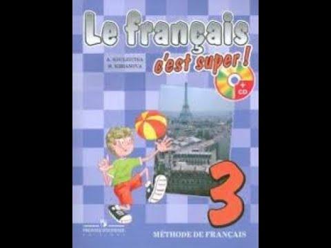 """Французский язык 3 класс с УМК """"C'est Super! /Твой друг французский язык"""". Раздел 4_Урок 4 стр.61-64"""