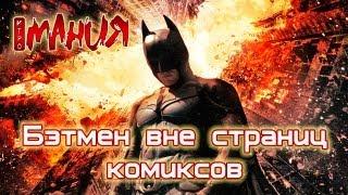 Бэтмен вне страниц комиксов [Видеомания]