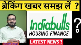 INDIABULLS SHARE NEWS | INDIABULLS HOUSING FINANCE BREAKING NEWS |  LATEST NEWS INDIABULLS HOUSING