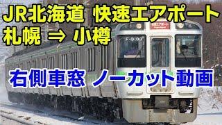 【ノーカット車窓動画】JR北海道 快速エアポート 札幌→小樽_20170309