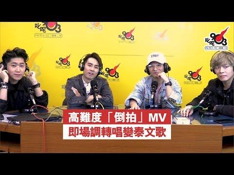 sp'ACE高難度「倒拍」MV  即場調轉唱變泰文歌