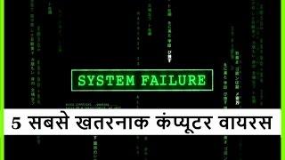 5 सबसे खतरनाक कंप्यूटर वायरस - Top 5 most dangerous computer viruses ever in Hindi