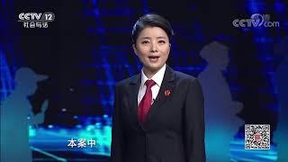 《法律讲堂(生活版)》 20200124 年关解案·惹祸的烟花| CCTV社会与法