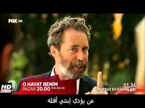 مسلسل تلك حياتي أنا O Hayat Benim الحلقة 5 مترجمة للعربية Hd 720p قصة عشق