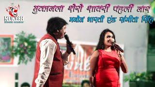 मुकाबला शेरो शायरी पहली बार मनोज भारती  और संगीता सिंह || shera shayari #Mukesh music center