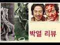 오늘 이 영화 어때요? 아나키스트 박열 리뷰