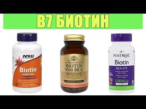КАК УКРЕПИТЬ ВОЛОСЫ от ВЫПАДЕНИЯ с помощью витамина B7 Биотин