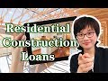 How are residential construction loans different to home loans for existing houses?