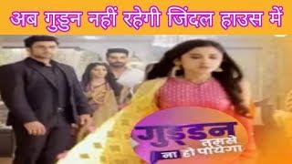 Guddan Tumse Na Ho Payega होली के बाद कुछ ऎसा गुड्डन छोड़ेगी घर Upcoming Episode Twist Latest News