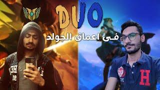 ديو مع سانتوس في اعماق الجولد سمورف | league of legends